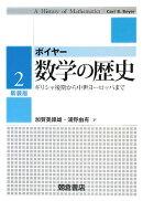 【謝恩価格本】数学の歴史2(新装版)