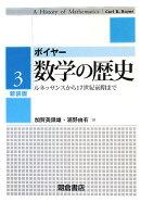 【謝恩価格本】数学の歴史3(新装版)