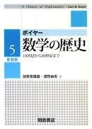 【謝恩価格本】数学の歴史5(新装版)