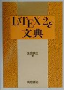 LATEX 2ε文典