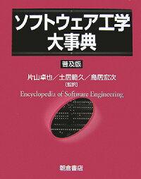 ブックス: ソフトウェア工学大事典普及版 - ジョン・J.マ-シニアク - 9784254121698 : 本
