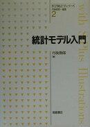 【謝恩価格本】医学統計学シリーズ2.統計モデル入門