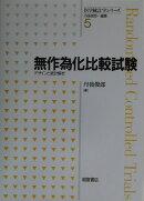 【謝恩価格本】医学統計学シリーズ(5)