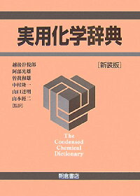 ブックス: 実用化学辞典新装版 - ジェスナー・G.ホーリー - 9784254140804 : 本