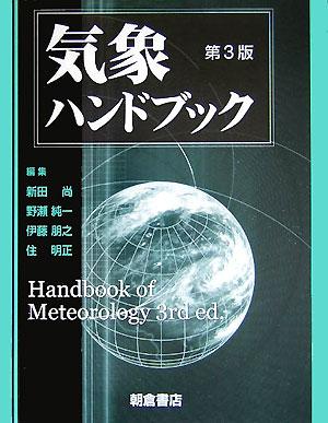 気象ハンドブック第3版 [ 新田尚 ]