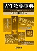 古生物学事典普及版