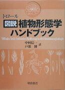 図説植物形態学ハンドブック