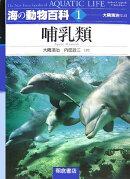 【謝恩価格本】海の動物百科1.哺乳類