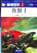 【謝恩価格本】海の動物百科2.魚類1