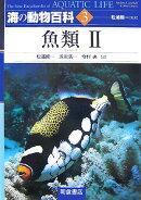 【謝恩価格本】海の動物百科3.魚類2