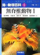 【謝恩価格本】海の動物百科4.無脊椎動物1
