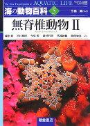 【謝恩価格本】海の動物百科5.無脊椎動物2