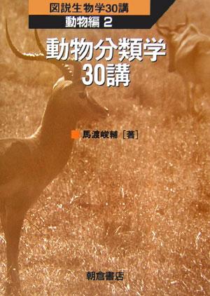 動物分類学30講 (図説生物学30講) [ 馬渡峻輔 ]