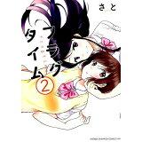 フラグタイム(2) (少年チャンピオンコミックスタップ!)