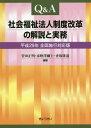 Q&A社会福祉法人制度改革の解説と実務 [ 菅田正明 ]