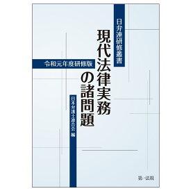 日弁連研修叢書 現代法律実務の諸問題<令和元年度研修版> [ 日本弁護士連合会 ]