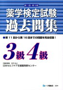 薬学検定試験過去問集(3級4級 〔第11回〜第16回)