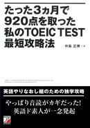 【バーゲン本】たった3ヵ月で920点を取った私のTOEIC TEST最短攻略法