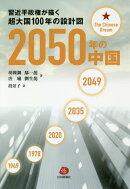 2050年の中国