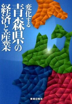 変化する青森県の経済と産業
