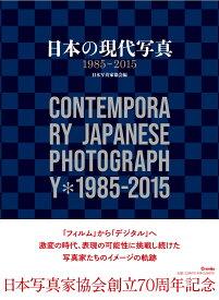 日本の現代写真1985-2015 [ 公益社団法人 日本写真家協会 ]