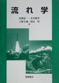流れ学 [ 佐藤恵一 ]