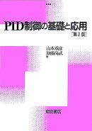 PID制御の基礎と応用第2版