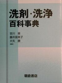 ブックス: 洗剤・洗浄百科事典 - 皆川基 - 9784254252453 : 本
