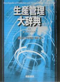ブックス: 生産管理大辞典 - ポ-ル・M.スワミダス - 9784254270075 : 本