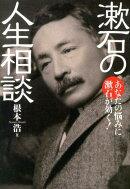 漱石の人生相談