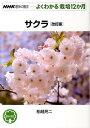 サクラ改訂版 (NHK趣味の園芸ーよくわかる栽培12か月) [ 船越亮二 ]