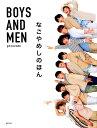BOYS AND MEN Presents なごやめしのほん [ BOYS AND MEN ]