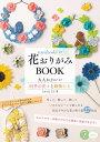 nanahoshiの花おりがみBOOK 大人かわいい四季の花々と動物たち [ たかはし なな ]