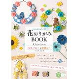 nanahoshiの花おりがみBOOK (コツがわかる本)