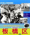 昭和30年・40年代の板橋区