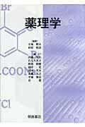 【謝恩価格本】薬理学