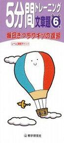 【バーゲン本】【送料無料】文章題(小学6年)【バーゲンブック】
