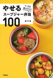 やせるスープジャー弁当100 3分煮るだけ! [ 阪下千恵 ]