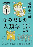 NHK出版 学びのきほん はみだしの人類学