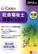U-CANの社会福祉士速習レッスン(2012年版 共通科目)