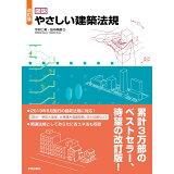 図説やさしい建築法規改訂版