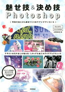 魅せ技&決め技Photoshop