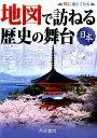 地図で訪ねる歴史の舞台(日本)8版 旅に出たくなる [ 帝国書院 ]