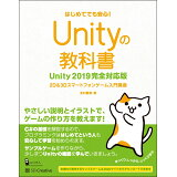 Unityの教科書 Unity2019完全対応版