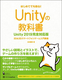 Unityの教科書 Unity2019完全対応版 [ 北村 愛実 ]