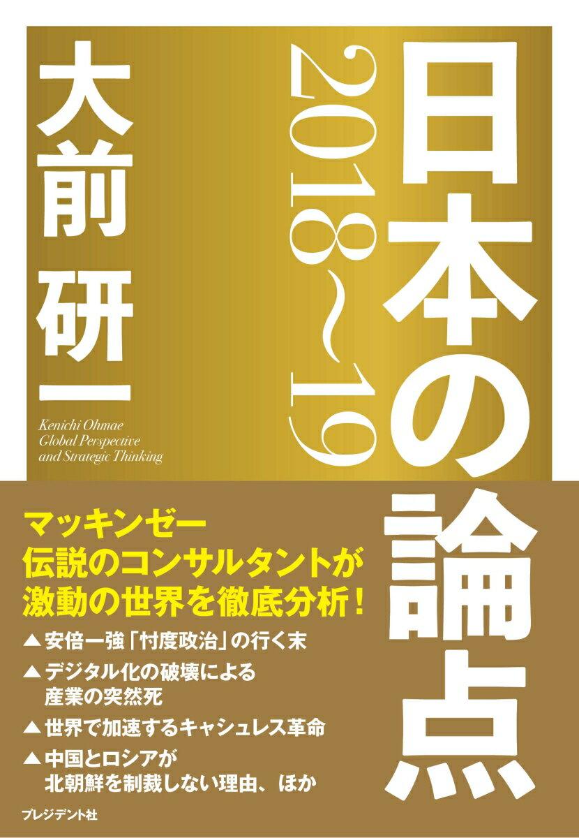 日本の論点(2018〜19) [ 大前研一 ]