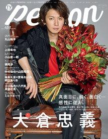 TVガイドPERSON(vol.105) 話題のPERSONの素顔に迫るPHOTOマガジン 特集:大倉忠義 真面目に、鋭く、面白くー感性に従え。 (TOKYO NEWS MOOK)