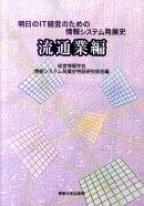 明日のIT経営のための情報システム発展史(流通業編)