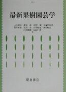 【謝恩価格本】最新 果樹園芸学