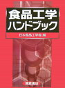 食品工学ハンドブック [ 日本食品工学会 ]